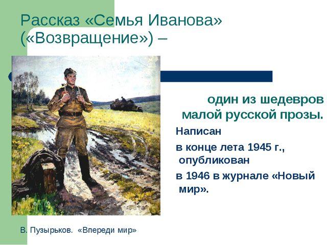 Рассказ «Семья Иванова» («Возвращение») – один из шедевров малой русской проз...