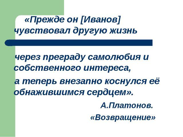 «Прежде он [Иванов] чувствовал другую жизнь через преграду самолюбия и собст...