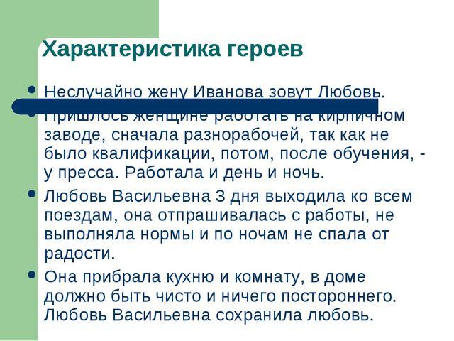 Характеристика героев Неслучайно жену Иванова зовут Любовь. Пришлось женщине...