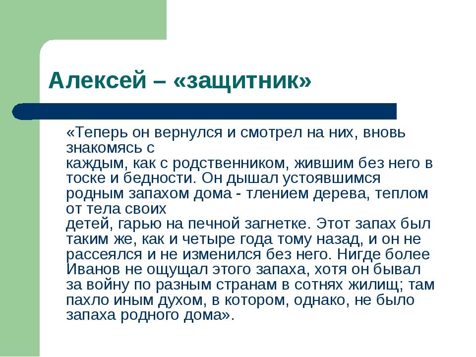 Алексей – «защитник» «Теперь он вернулся и смотрел на них, вновь знакомясь с...