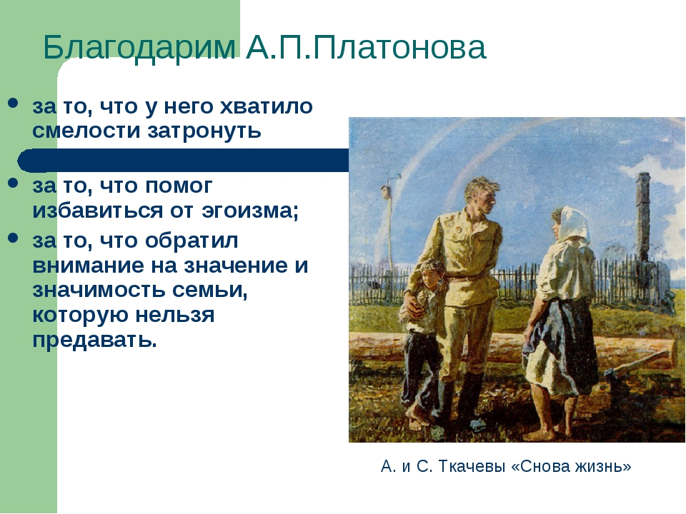 Благодарим А.П.Платонова за то, что у него хватило смелости затронуть такую т...