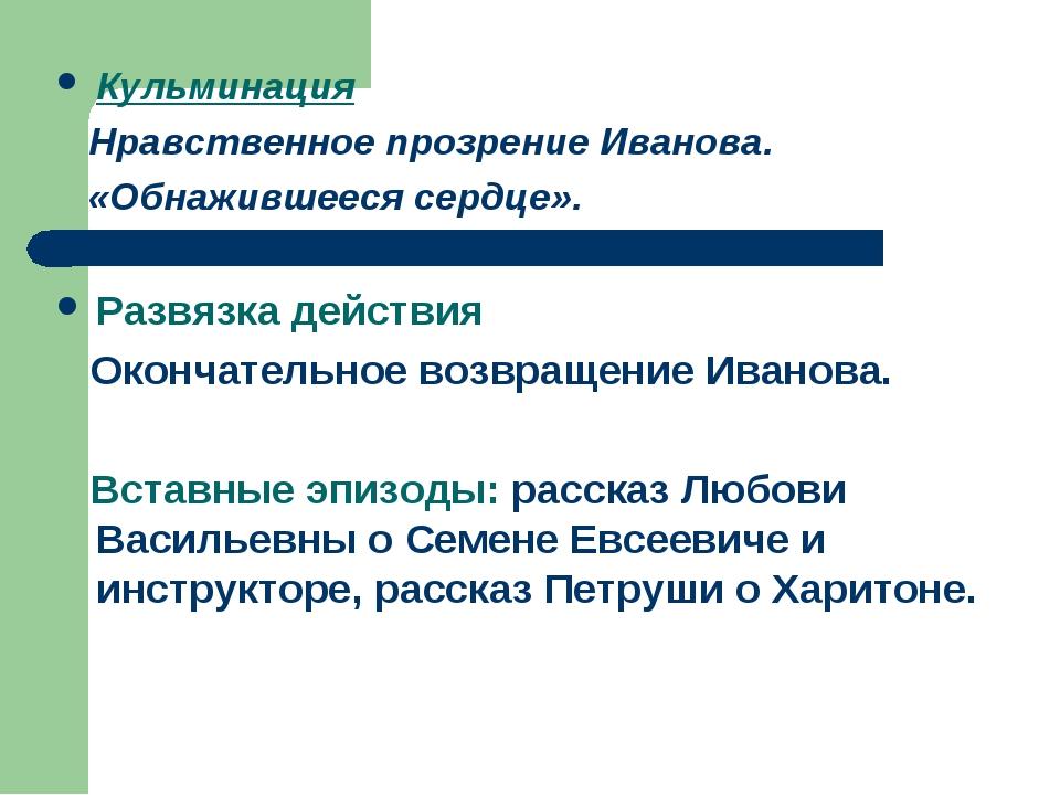 Кульминация Нравственное прозрение Иванова. «Обнажившееся сердце». Развязка д...