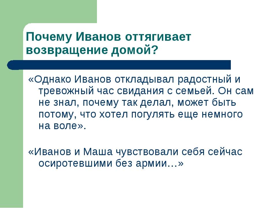 Почему Иванов оттягивает возвращение домой? «Однако Иванов откладывал радостн...