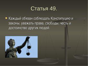 Статья 49. Каждый обязан соблюдать Конституцию и законы, уважать права, свобо