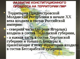 РАЗВИТИЕ КОНСТИТУЦИОННОГО ПРОЦЕССА НА ТЕРРИТОРИИ ПМР . Территория Приднестров