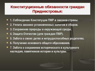 Конституционные обязанности граждан Приднестровья: 1. Соблюдение Конституции