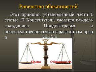 Равенство обязанностей Этот принцип, установленный части 1 статьи 17 Конститу