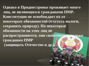 Однако в Приднестровье проживает много лиц, не являющихся гражданами ПМР. Кон