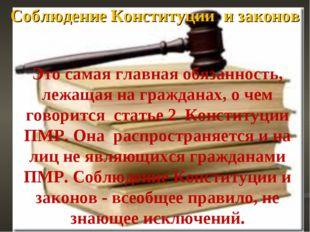 Соблюдение Конституции и законов Это самая главная обязанность, лежащая на гр