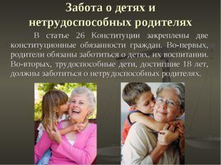 Забота о детях и нетрудоспособных родителях В статье 26 Конституции закреплен