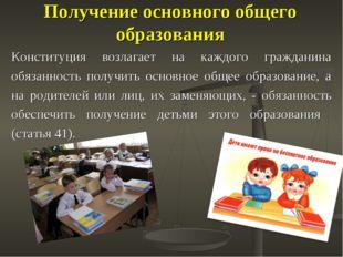 Получение основного общего образования Конституция возлагает на каждого гражд