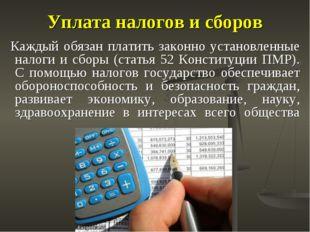 Уплата налогов и сборов  Каждый обязан платить законно установленные налоги