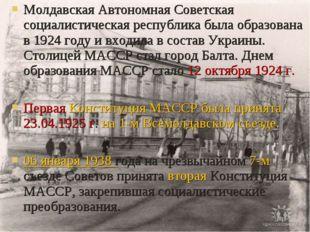 Молдавская Автономная Советская социалистическая республика была образована в