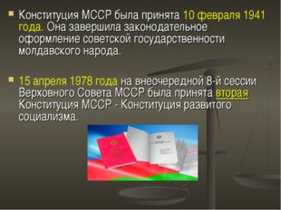 Конституция МССР была принята 10 февраля 1941 года. Она завершила законодате