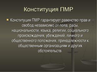 Конституция ПМР Конституция ПМР гарантирует равенство прав и свобод независим