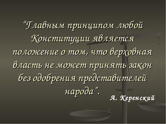 """""""Главным принципом любой Конституции является положение о том, что верховная..."""