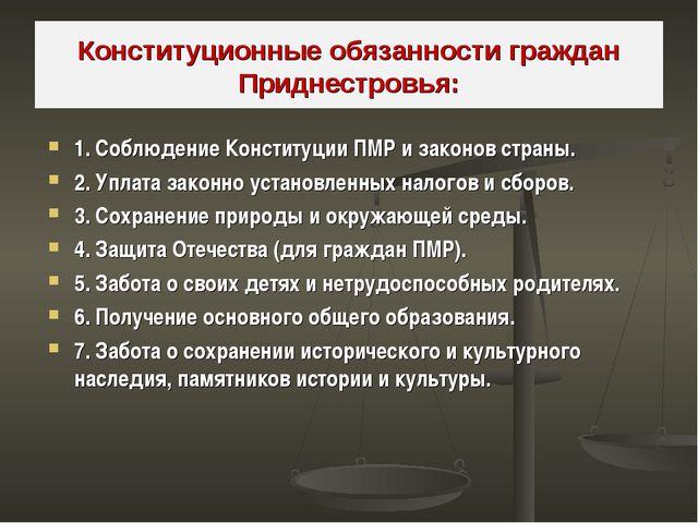 Конституционные обязанности граждан Приднестровья: 1. Соблюдение Конституции...