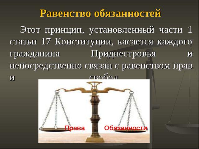 Равенство обязанностей Этот принцип, установленный части 1 статьи 17 Конститу...