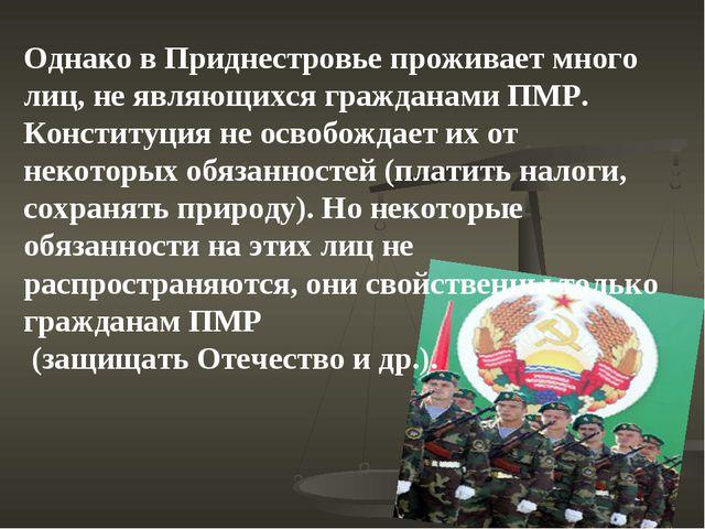 Однако в Приднестровье проживает много лиц, не являющихся гражданами ПМР. Кон...