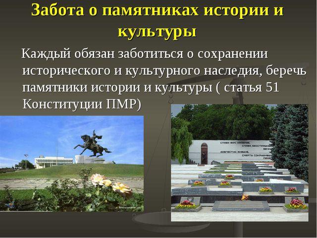 Забота о памятниках истории и культуры Каждый обязан заботиться о сохранении...