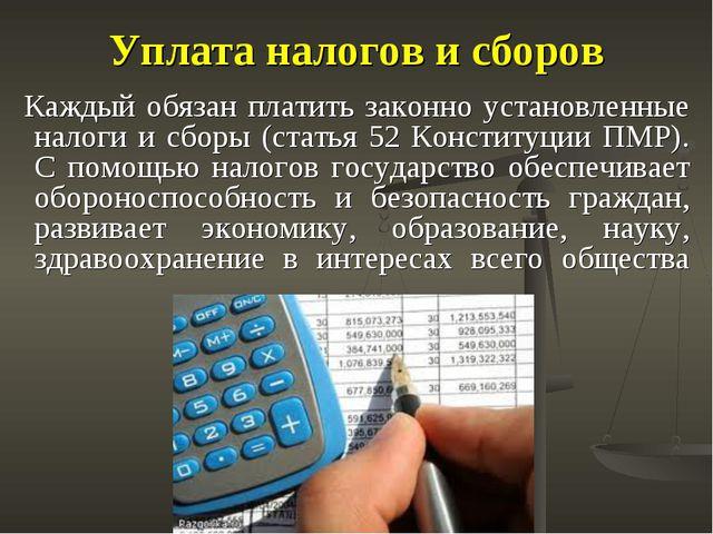 Уплата налогов и сборов  Каждый обязан платить законно установленные налоги...