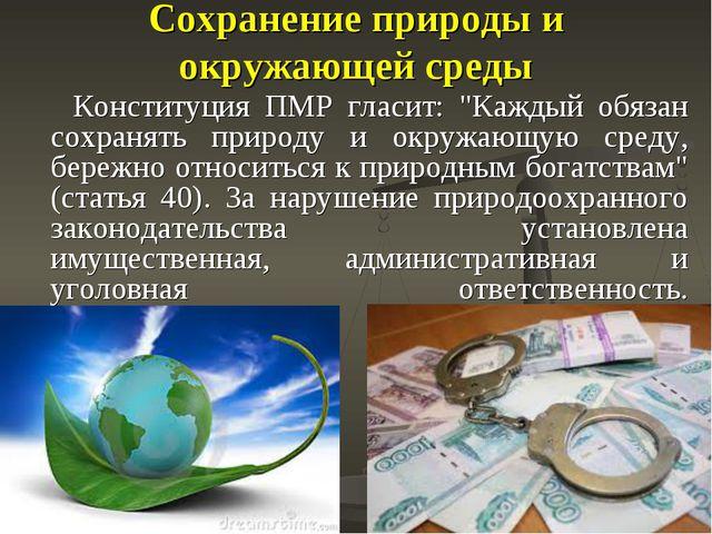 """Сохранение природы и окружающей среды Конституция ПМР гласит: """"Каждый обязан..."""