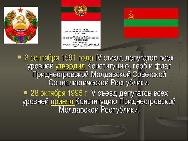 2 сентября 1991 года IV съезд депутатов всех уровней утвердил Конституцию, ге...