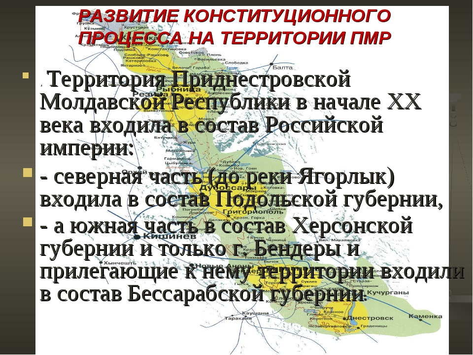 РАЗВИТИЕ КОНСТИТУЦИОННОГО ПРОЦЕССА НА ТЕРРИТОРИИ ПМР . Территория Приднестров...