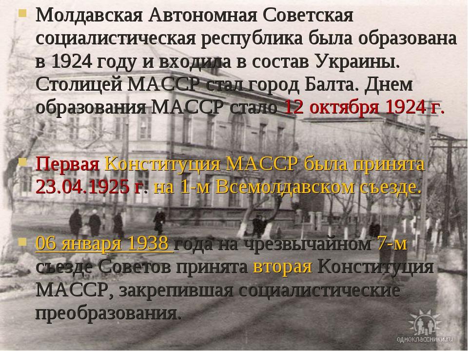 Молдавская Автономная Советская социалистическая республика была образована в...