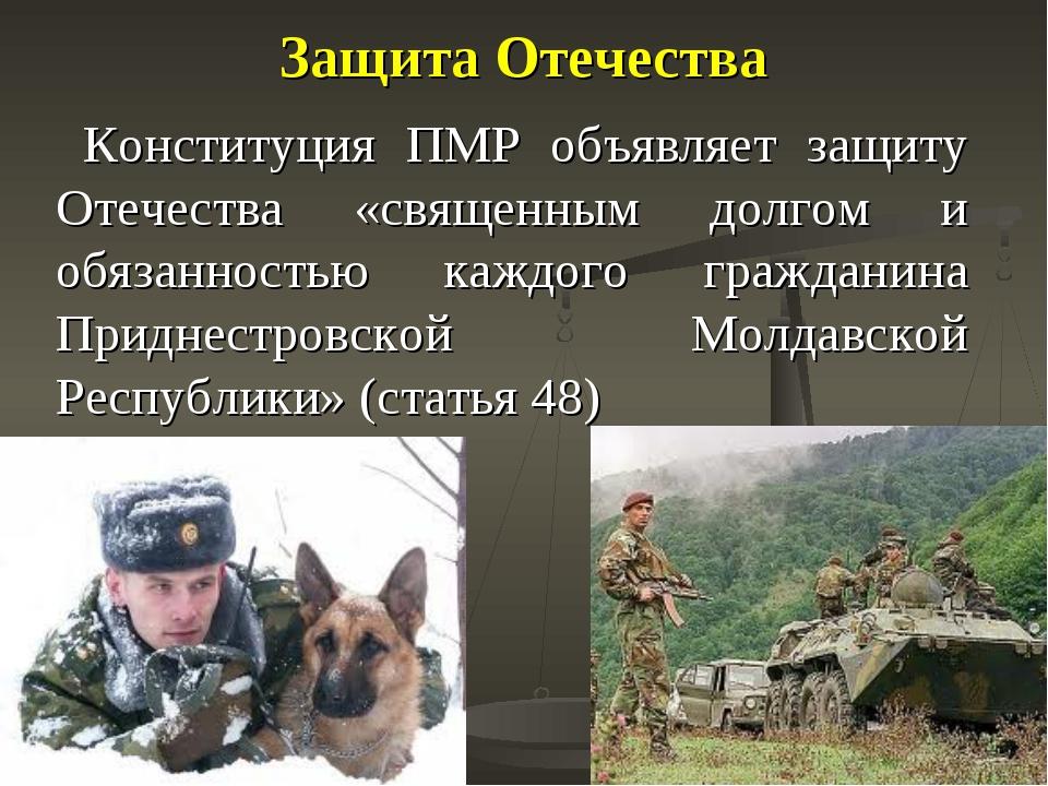 Защита Отечества Конституция ПМР объявляет защиту Отечества «священным долгом...