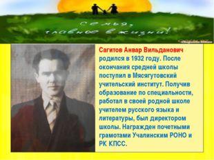 Сагитов Анвар Вильданович родился в 1932 году. После окончания средней школы