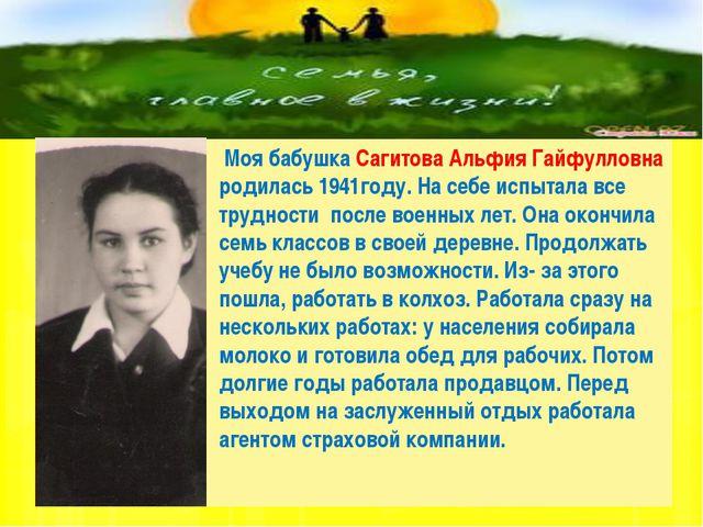 Моя бабушка Сагитова Альфия Гайфулловна родилась 1941году. На себе испытала...