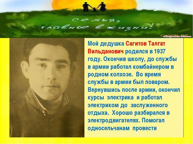 Мой дедушка Сагитов Талгат Вильданович родился в 1937 году. Окончив школу, д...