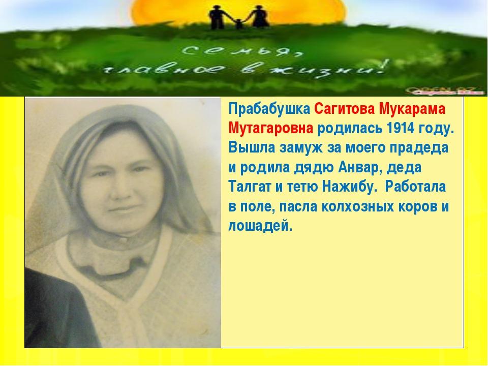 Прабабушка Сагитова Мукарама Мутагаровна родилась 1914 году. Вышла замуж за...