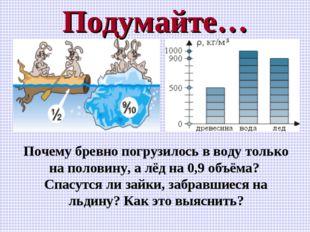 Подумайте… Почему бревно погрузилось в воду только на половину, а лёд на 0,9