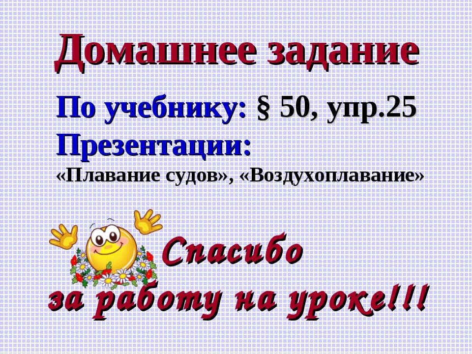 Спасибо за работу на уроке!!! Домашнее задание По учебнику: § 50, упр.25 През...