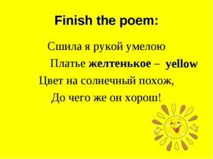 Сшила я рукой умелою Платье желтенькое – Цвет на солнечный похож, До чего же