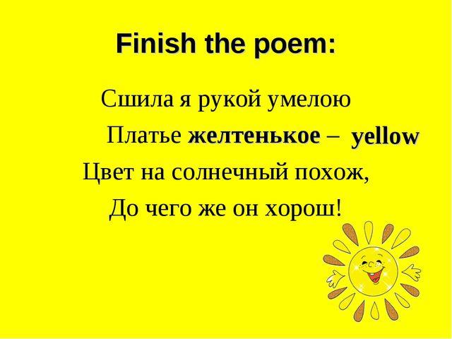 Сшила я рукой умелою Платье желтенькое – Цвет на солнечный похож, До чего же...