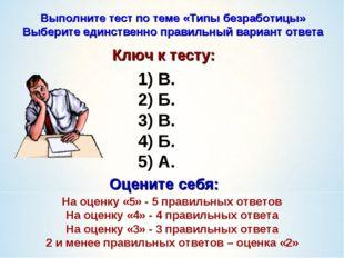 В. Б. В. Б. А. Выполните тест по теме «Типы безработицы» Выберите единственн