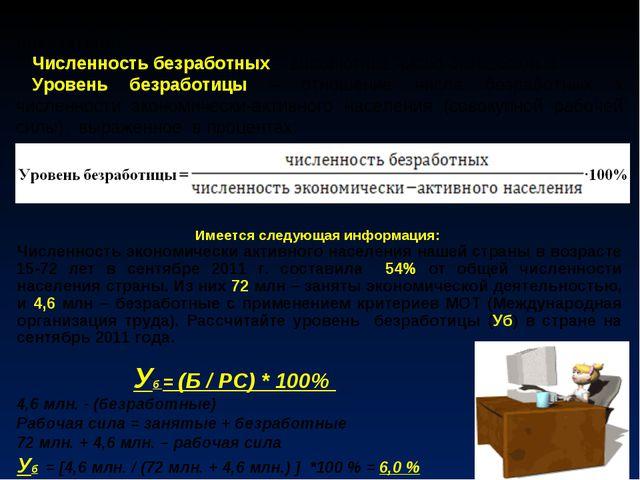 Для оценки масштабов безработицы используют следующие показатели: Численность...