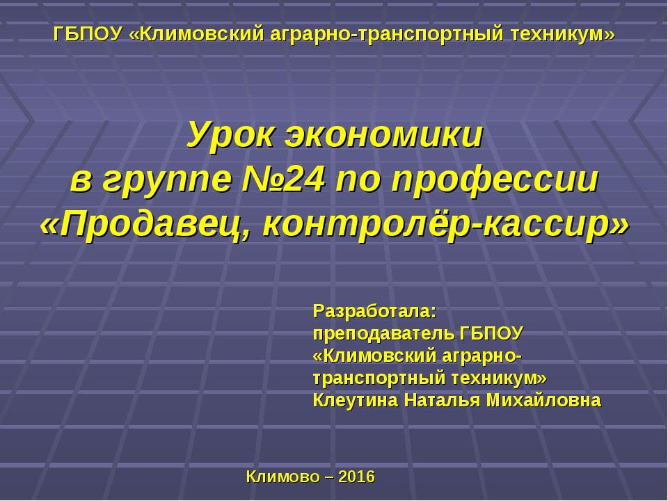 Урок экономики в группе №24 по профессии «Продавец, контролёр-кассир» Разрабо...