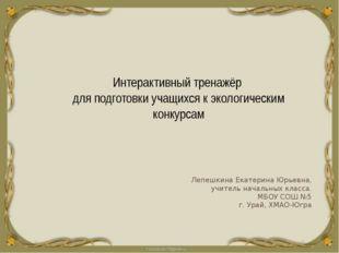 Лепешкина Екатерина Юрьевна, учитель начальных класса. МБОУ СОШ №5 г. Урай, Х