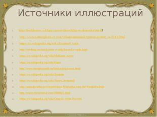 Источники иллюстраций http://beyklopov.ru/klopy/raznovidnost/klop-vodomerka.h