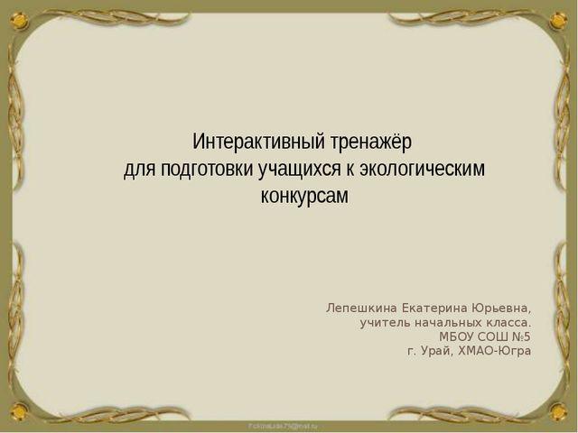 Лепешкина Екатерина Юрьевна, учитель начальных класса. МБОУ СОШ №5 г. Урай, Х...