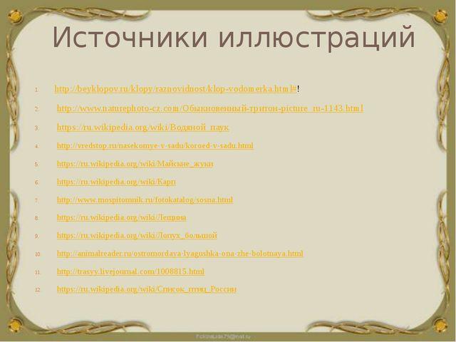 Источники иллюстраций http://beyklopov.ru/klopy/raznovidnost/klop-vodomerka.h...