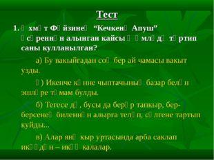 """Тест 1. Әхмәт Фәйзинең """"Кечкенә Апуш"""" әсәреннән алынган кайсы җөмләдә тәртип"""