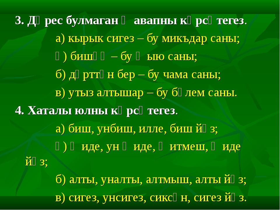 3. Дөрес булмаган җавапны күрсәтегез. а) кырык сигез – бу микъдар саны; ә) би...