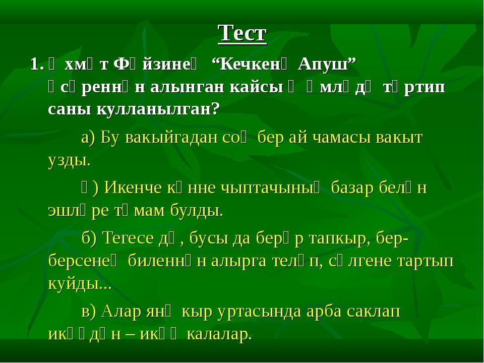 """Тест 1. Әхмәт Фәйзинең """"Кечкенә Апуш"""" әсәреннән алынган кайсы җөмләдә тәртип..."""