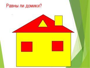 Равны ли домики?