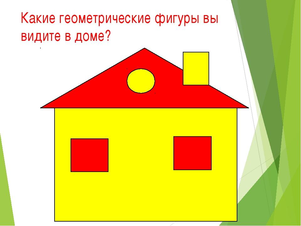 Какие геометрические фигуры вы видите в доме?